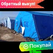 Палатка модульная каркасная Арсенал-30
